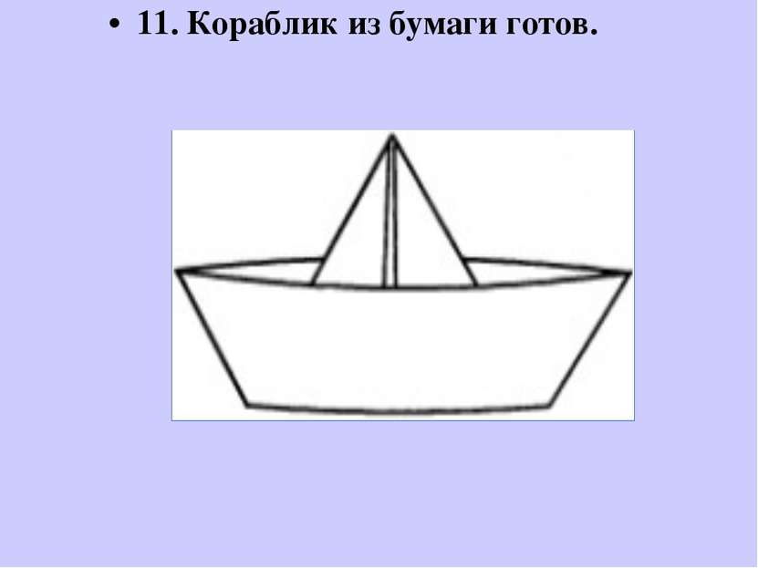 11. Кораблик из бумаги готов.
