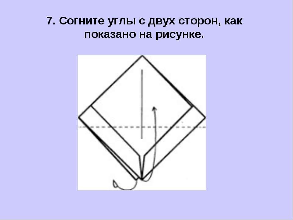 7. Согните углы с двух сторон, как показано на рисунке.