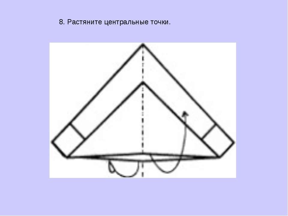 8. Растяните центральные точки.