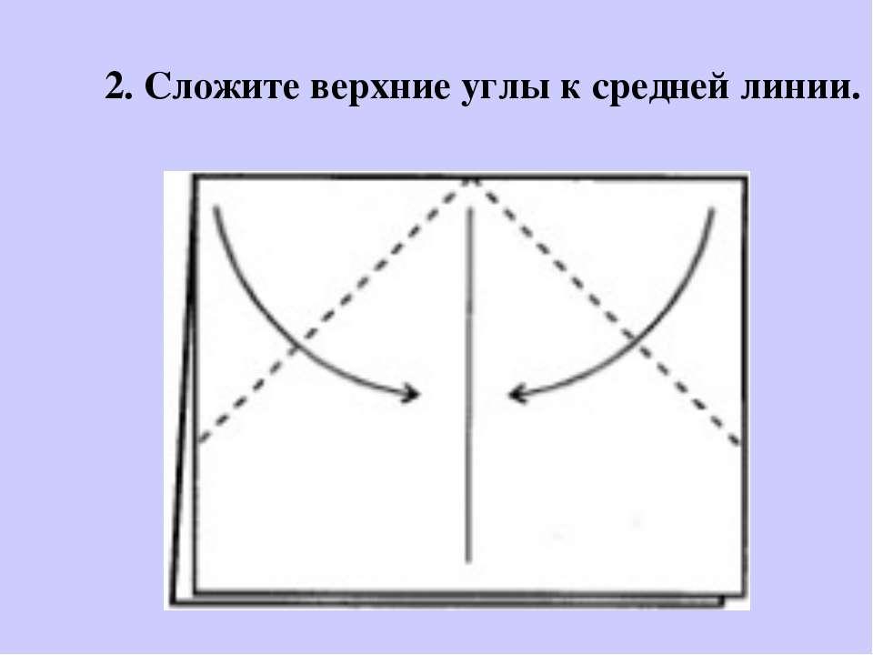 2. Сложите верхние углы к средней линии.