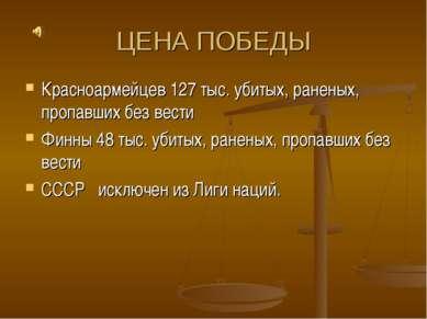 ЦЕНА ПОБЕДЫ Красноармейцев 127 тыс. убитых, раненых, пропавших без вести Финн...