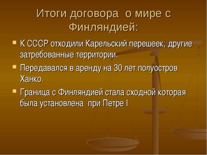 Итоги договора о мире с Финляндией: К СССР отходили Карельский перешеек, друг...