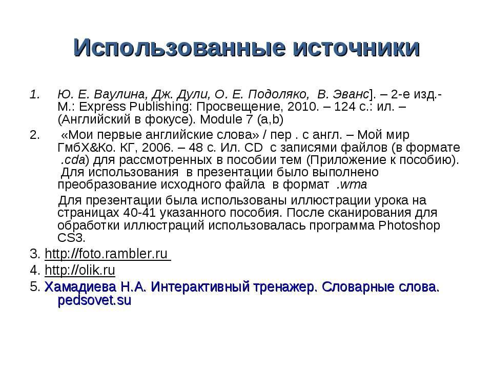 Использованные источники Ю. Е. Ваулина, Дж. Дули, О. Е. Подоляко, В. Эванс]. ...