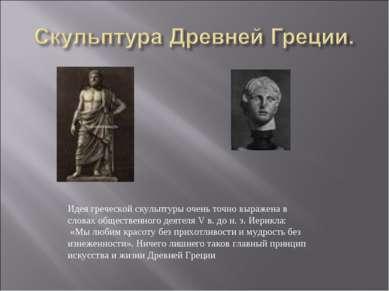 Идея греческой скульптуры очень точно выражена в словах общественного деятеля...