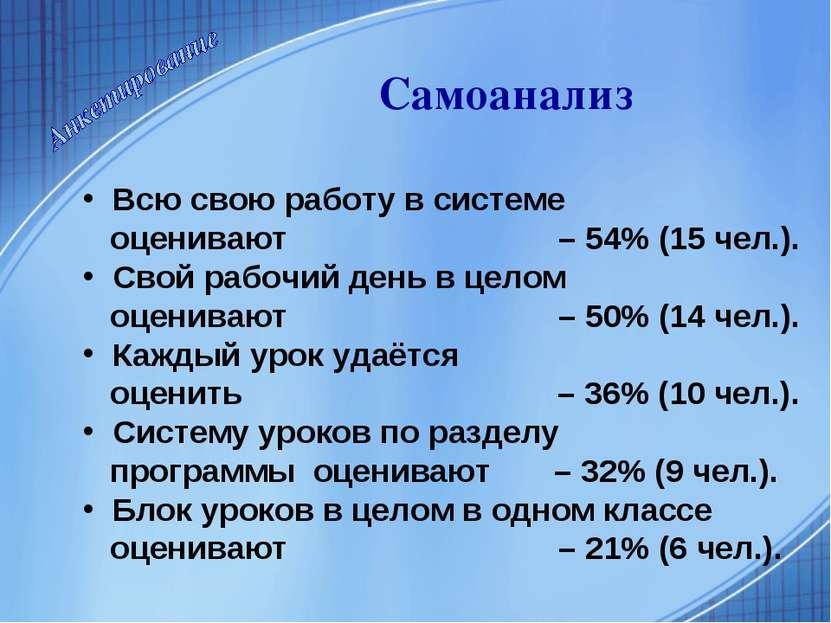 Всю свою работу в системе оценивают – 54% (15 чел.). Свой рабочий день в цело...