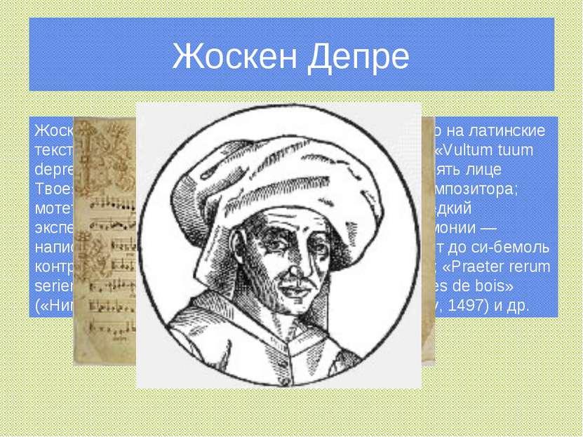 Жоскен Депре Жоскен написал около 40 мотетов, преимущественно на латинские те...