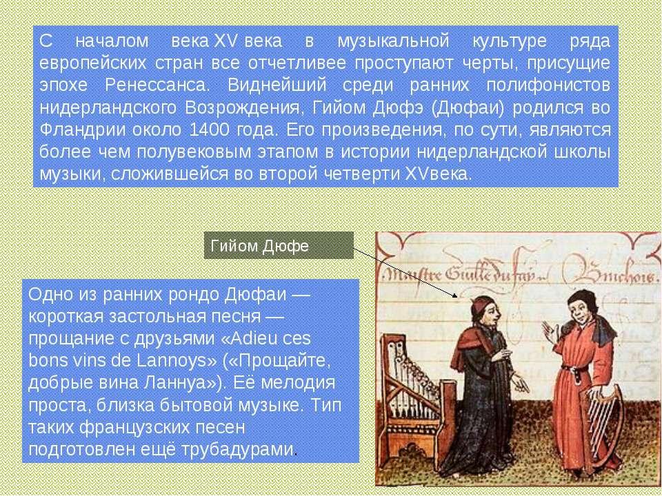 С началом векаXVвека в музыкальной культуре ряда европейских стран все отче...
