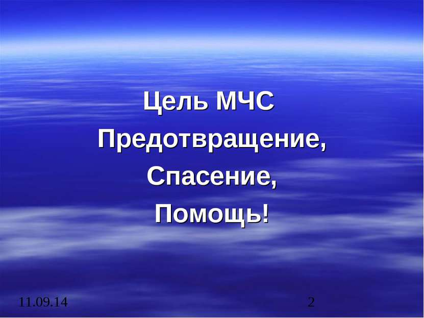Цель МЧС Предотвращение, Спасение, Помощь!
