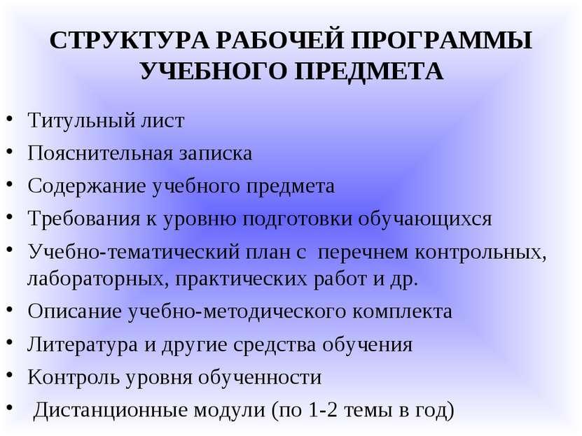 СТРУКТУРА РАБОЧЕЙ ПРОГРАММЫ УЧЕБНОГО ПРЕДМЕТА Титульный лист Пояснительная за...