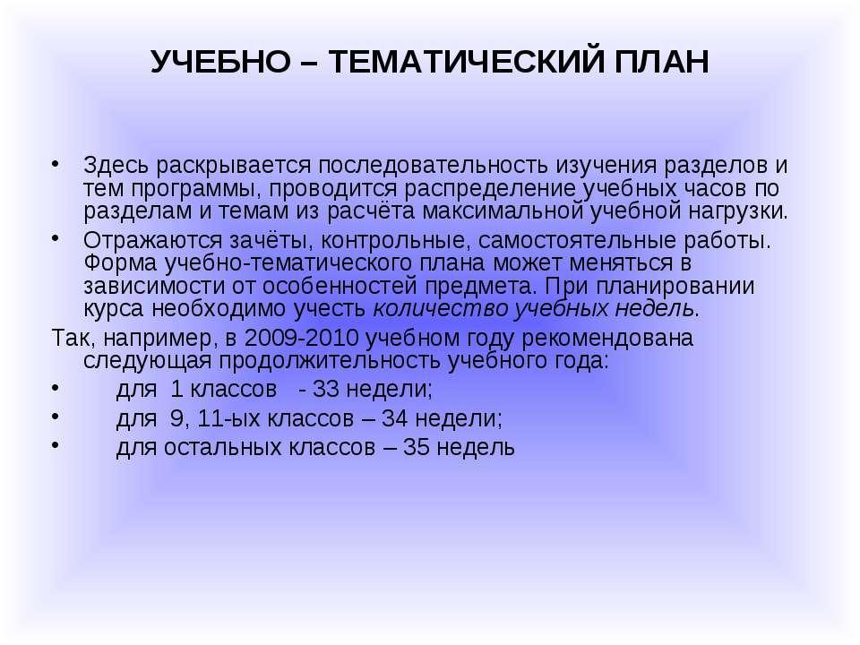 УЧЕБНО – ТЕМАТИЧЕСКИЙ ПЛАН Здесь раскрывается последовательность изучения раз...