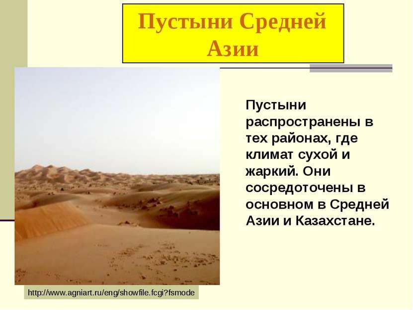 Пустыни Средней Азии Пустыни распространены в тех районах, где климат сухой и...