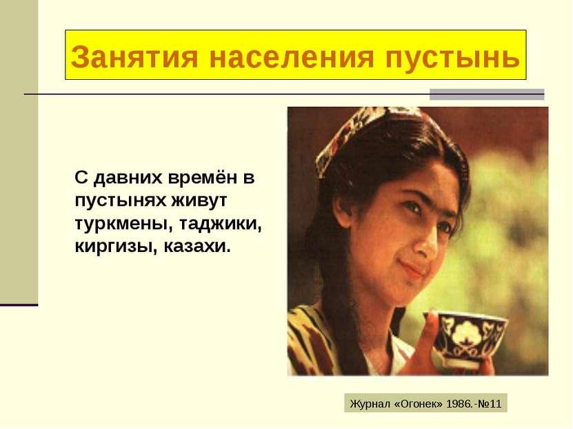 С давних времён в пустынях живут туркмены, таджики, киргизы, казахи. Занятия ...