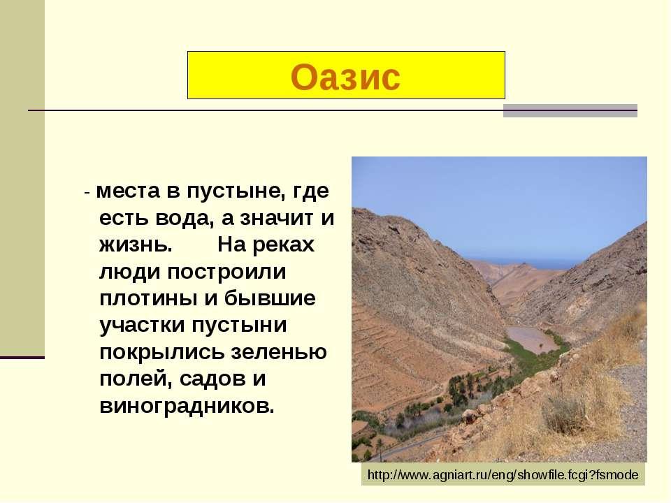 - места в пустыне, где есть вода, а значит и жизнь. На реках люди построили п...