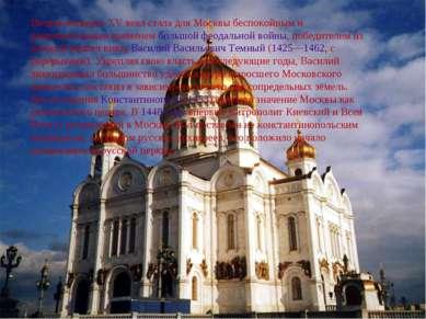 Вторая четверть XV века стала для Москвы беспокойным и разрушительным времене...