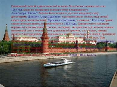 Поворотной точкой в династической истории Московского княжества стал1263 год...