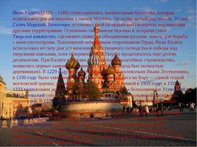 Иван Калита(1325—1340) сумел накопить значительные богатства, которые исполь...