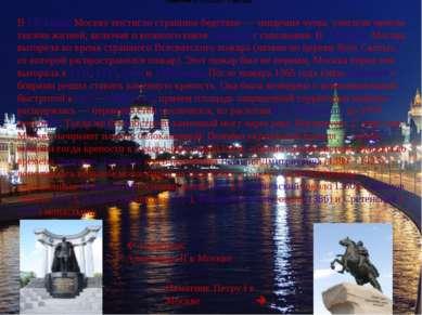 В1353 годуМоскву постигло страшное бедствие— эпидемия чумы, унесшая многие...