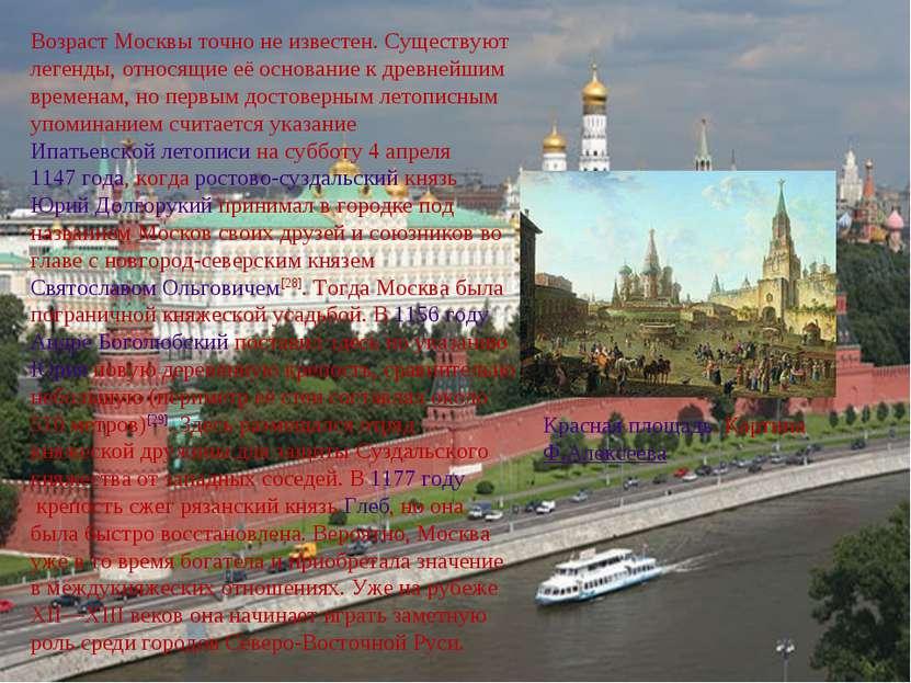 Возраст Москвы точно не известен. Существуют легенды, относящие её основание ...