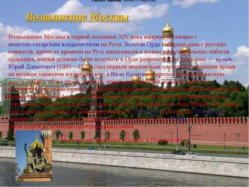 Возвышение Москвы Возвышение Москвы в первой половине XIV века напрямую связа...