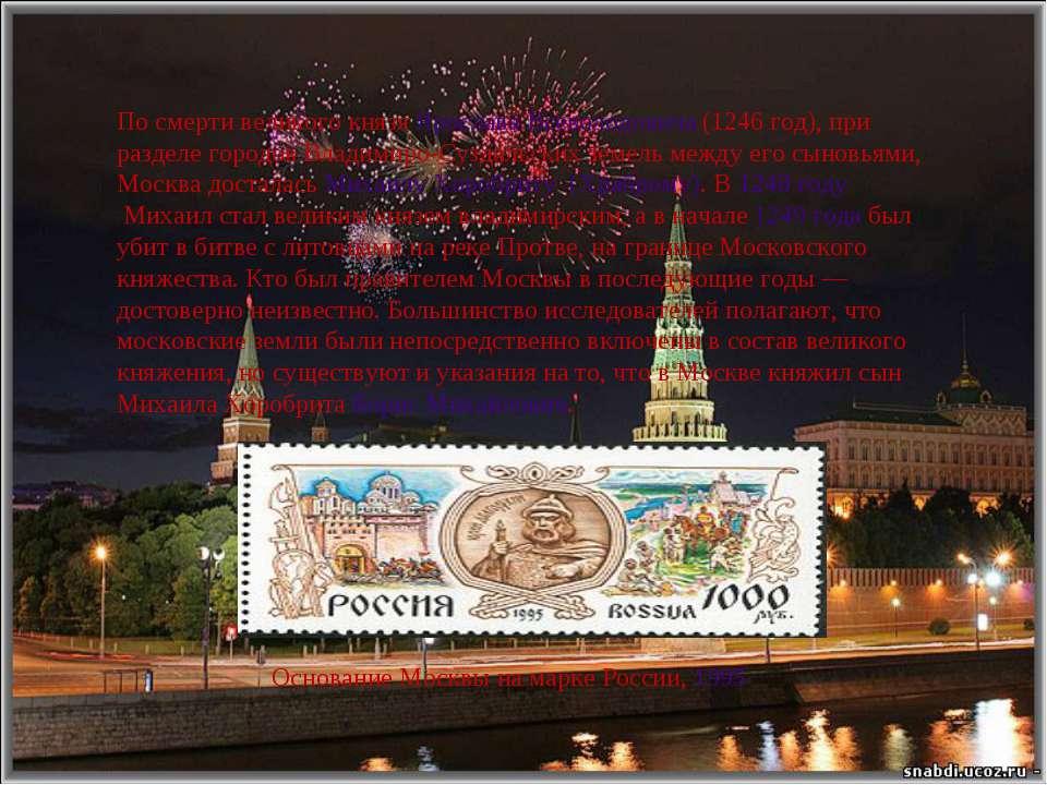 По смерти великого князяЯрослава Всеволодовича(1246 год), при разделе город...