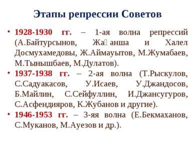 Этапы репрессии Советов 1928-1930 гг. – 1-ая волна репрессий (А.Байтурсынов, ...