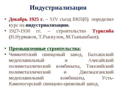 Индустриализация Декабрь 1925 г. – XIV съезд ВКП(б) определил курс на индустр...