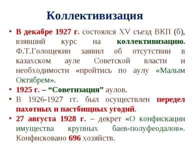Коллективизация В декабре 1927 г. состоялся XV съезд ВКП (б), взявший курс на...