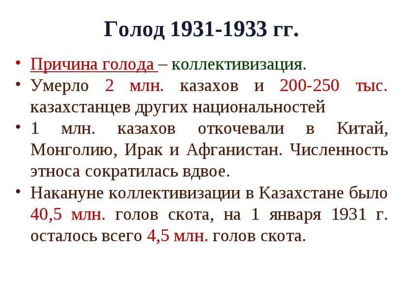 Голод 1931-1933 гг. Причина голода – коллективизация. Умерло 2 млн. казахов и...