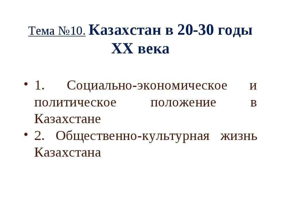 Тема №10. Казахстан в 20-30 годы ХХ века 1. Социально-экономическое и политич...