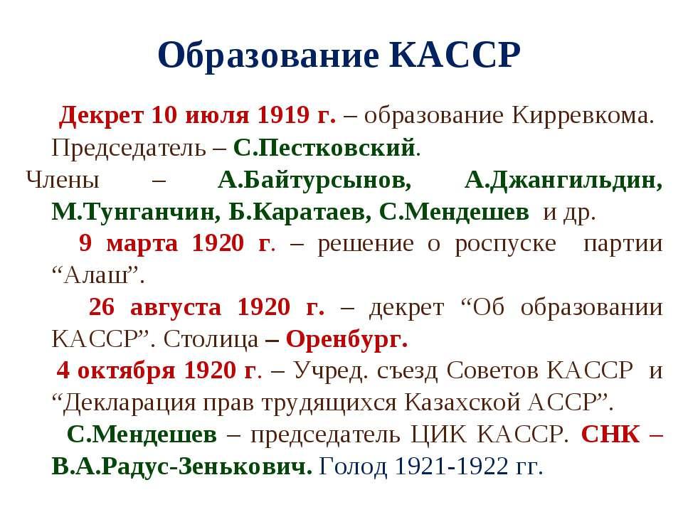 Образование КАССР Декрет 10 июля 1919 г. – образование Кирревкома. Председате...