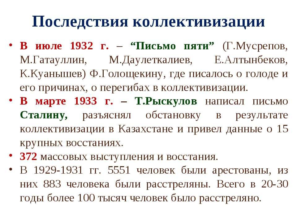 """Последствия коллективизации В июле 1932 г. – """"Письмо пяти"""" (Г.Мусрепов, М.Гат..."""