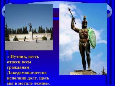 « Путник, весть отнеси всем гражданам Лакедомона:честно исполнив долг, здесь ...
