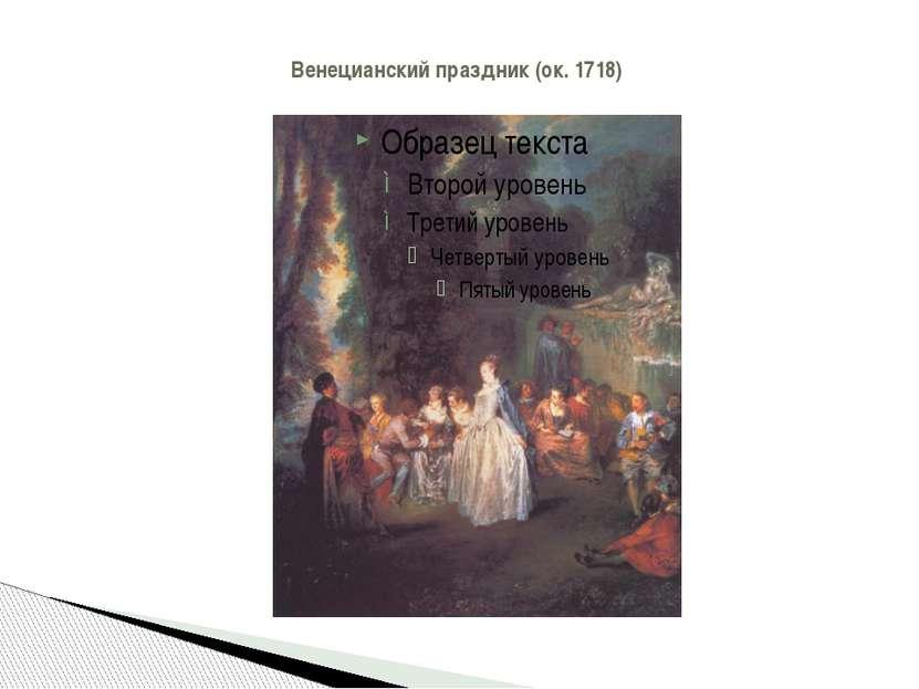 Венецианский праздник (ок. 1718)