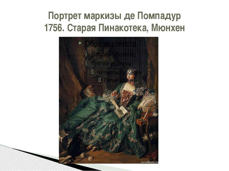 Портрет маркизы де Помпадур 1756. Старая Пинакотека, Мюнхен