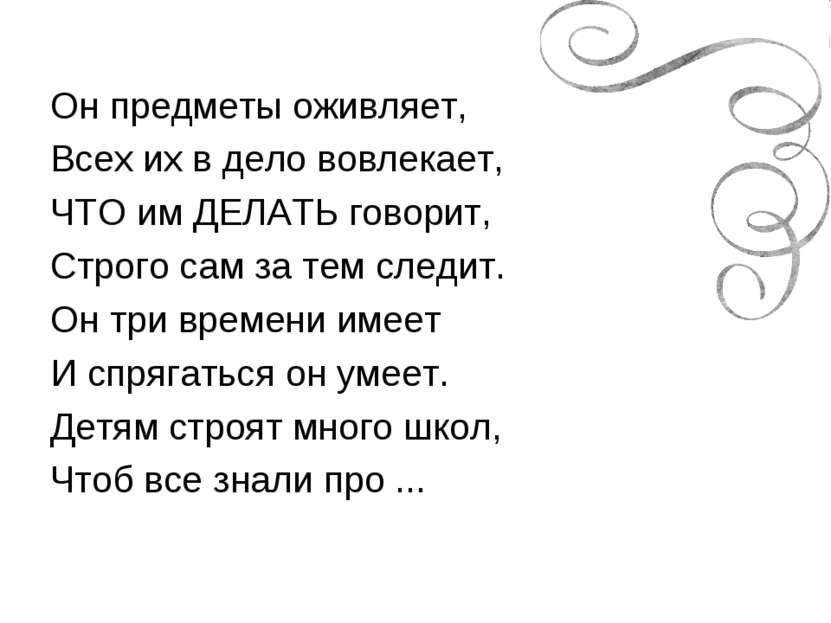 Он предметы оживляет, Всех их в дело вовлекает, ЧТО им ДЕЛАТЬ говорит, Строго...
