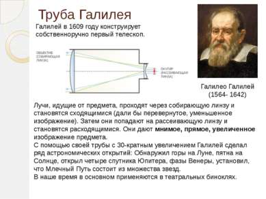 Труба Галилея