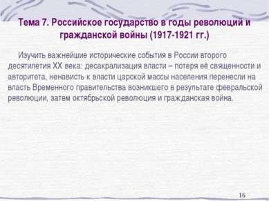 * Тема 7. Российское государство в годы революций и гражданской войны (1917-1...