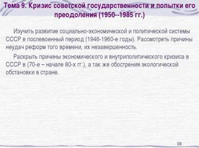 * Тема 9. Кризис советской государственности и попытки его преодоления (1950-...
