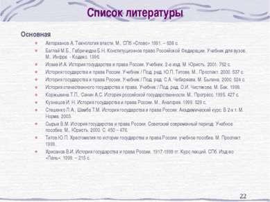 * Список литературы Основная Авторханов А. Технология власти. М., СПб «Слово»...