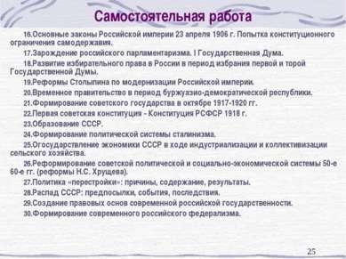 * Самостоятельная работа Основные законы Российской империи 23 апреля 1906 г....