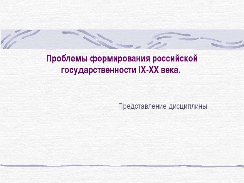 Проблемы формирования российской государственности IX-XX века. Представление ...