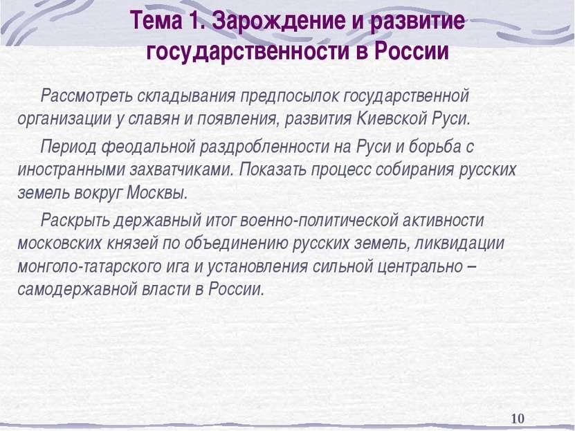 * Тема 1. Зарождение и развитие государственности в России Рассмотреть склады...