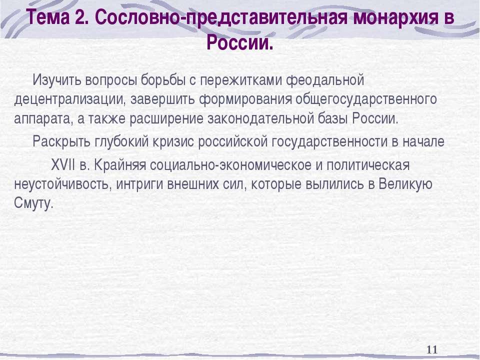 * Тема 2. Сословно-представительная монархия в России. Изучить вопросы борьбы...