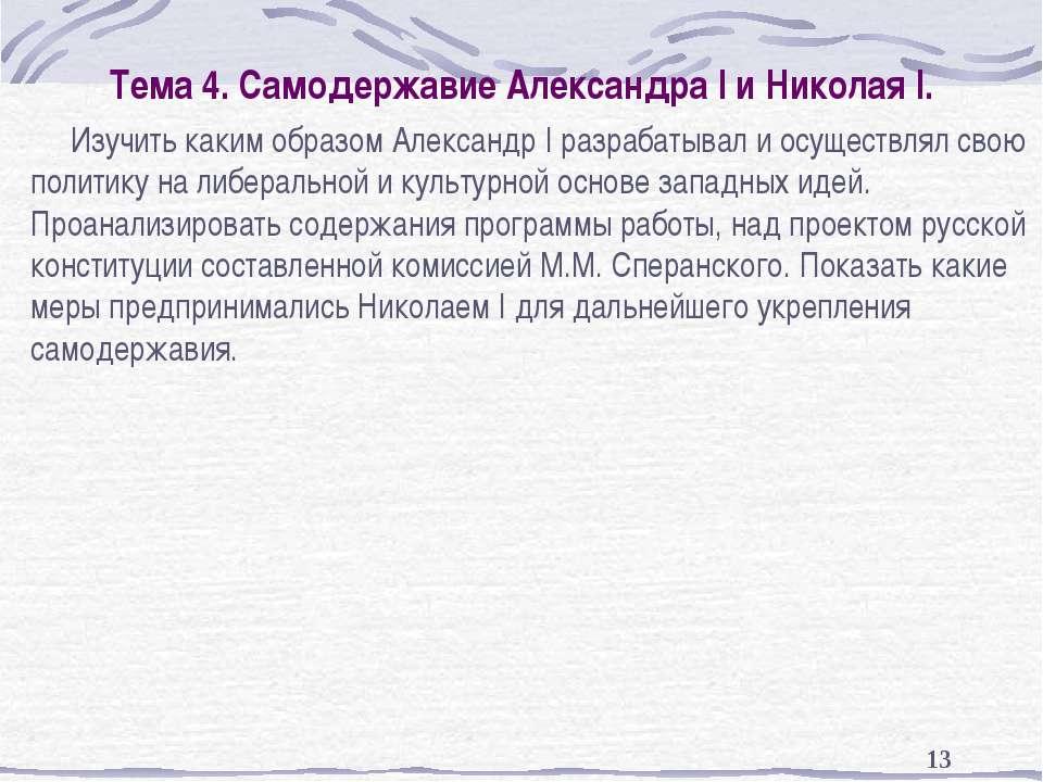 * Тема 4. Самодержавие Александра I и Николая I. Изучить каким образом Алекса...