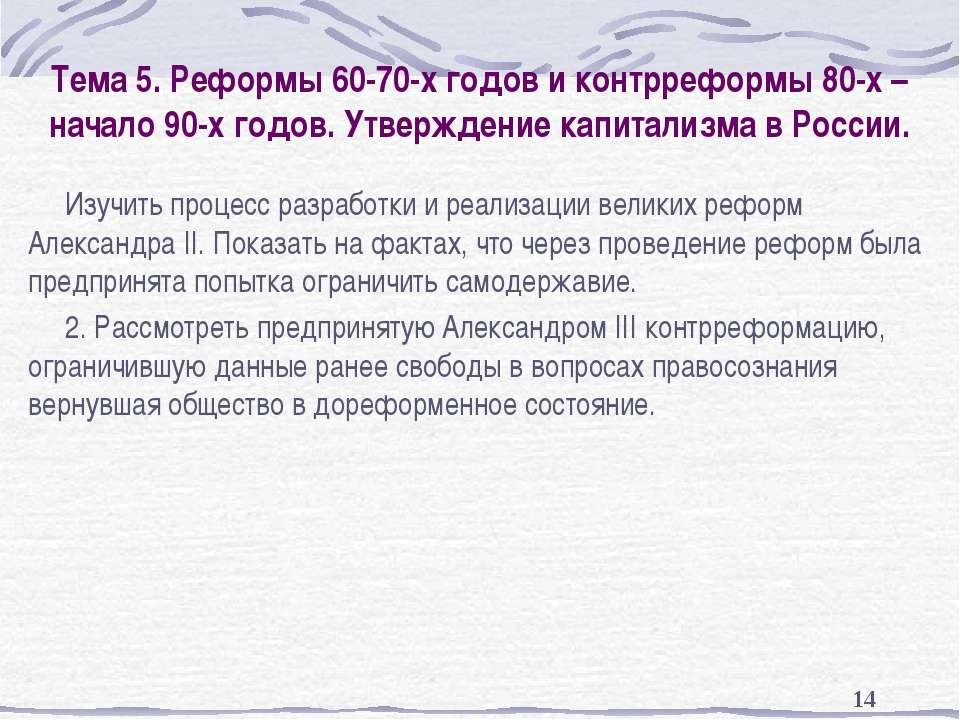 * Тема 5. Реформы 60-70-х годов и контрреформы 80-х – начало 90-х годов. Утве...