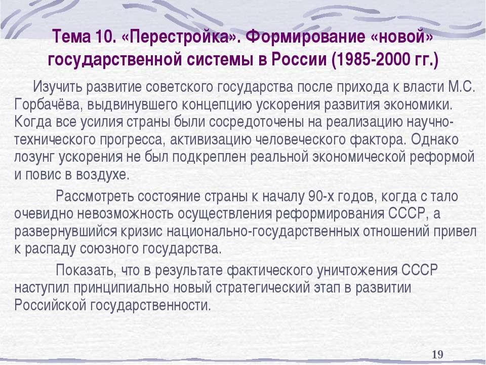* Тема 10. «Перестройка». Формирование «новой» государственной системы в Росс...
