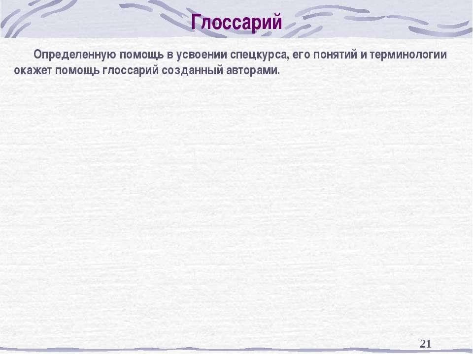 * Глоссарий Определенную помощь в усвоении спецкурса, его понятий и терминоло...