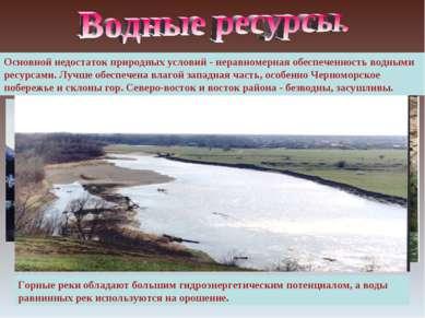 Горные реки обладают большим гидроэнергетическим потенциалом, а воды равнинны...