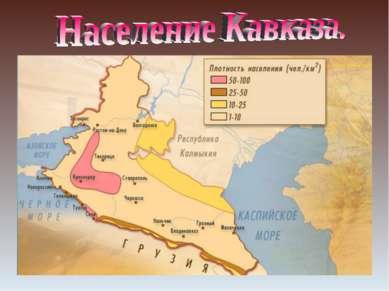 Население Северного Кавказа составляет 17,7 млн. человек - четвёртое место в ...