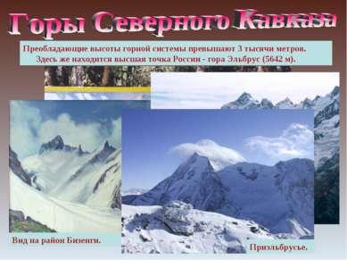 Преобладающие высоты горной системы превышают 3 тысячи метров. Здесь же наход...